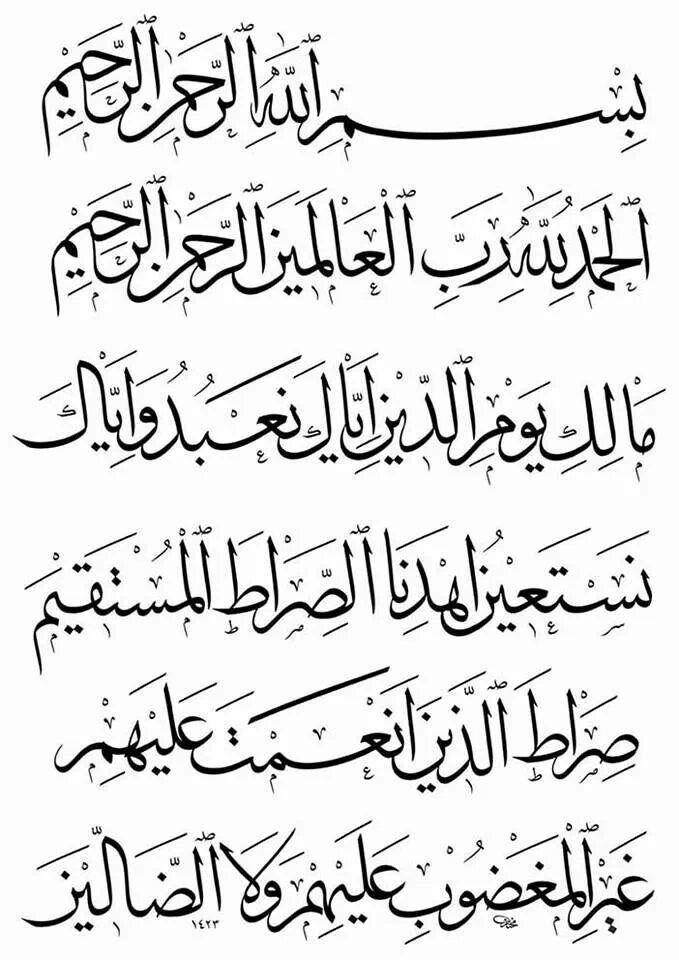 Al fatiha islamic calligraphy islamic art pinterest Calligraphy ayat