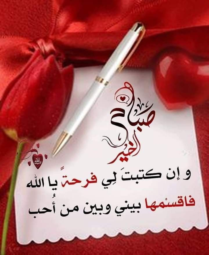 Pin By Khulood Om Hamoudy On صباح الخير Morning Greeting Good Morning Gif Love Quotes For Him