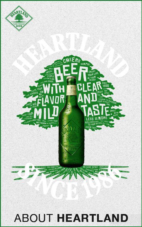 HEARTLANDの新たなアートプロジェクト、SLICE OF HEARTLAND公開中 : お酒は20歳になってから。
