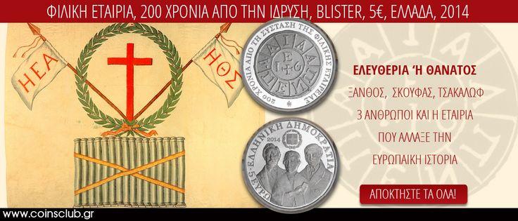 Ελευθερία η Θάνατος! 200 χρόνια από τη σύσταση της Φιλικής Εταιρείας, Συλλεκτικό νόµισµα  €5, σε συσκευασία «wallet blister» Συλλεκτικό νόµισµα ονοµαστικής αξίας €5, σε συσκευασία «wallet blister» για την επέτειο «200 χρόνια από τη σύσταση της Φιλικής Εταιρείας»
