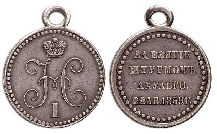 Медаль За взятие штурмом Ахульго