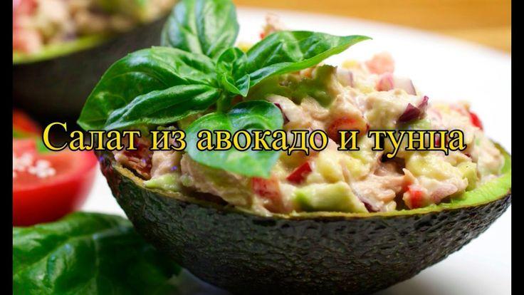 Полезный салат из авокадо и тунца. Рецепт вкусного салата!