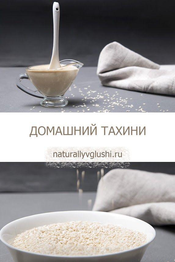 Кунжутная паста тахини в домашних условиях - рецепт тахини