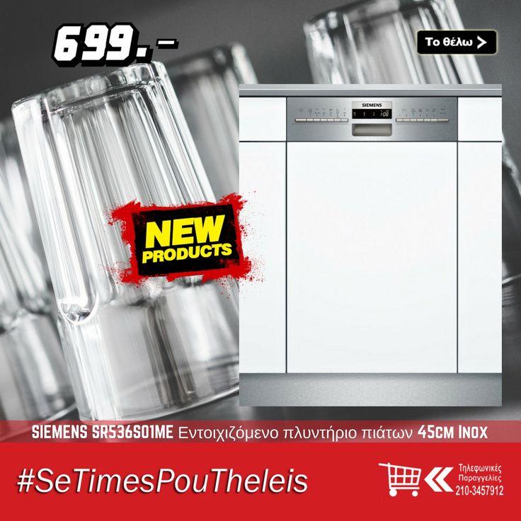 ΝΕΟ πλυντήριο πιάτων της Siemens SR536S01ME