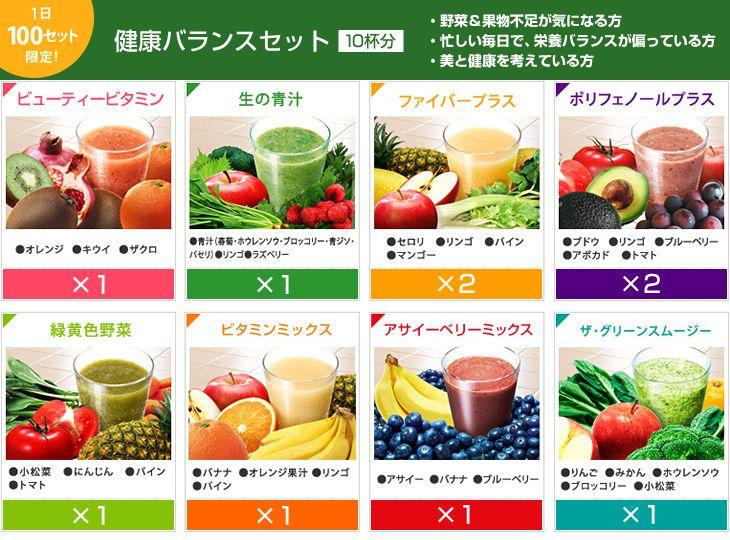 【通販 冷凍宅配スムージー】FRESH DELI 健康バランスセット 10袋セット アンファーストア