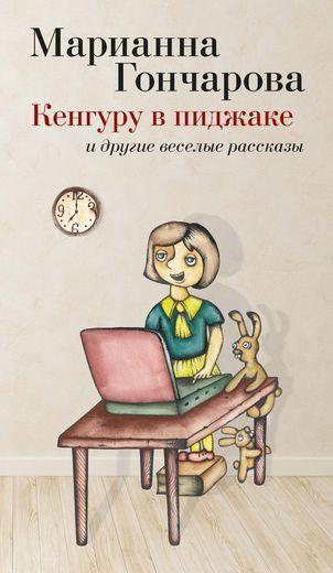 """Marianna Goncharova """"Kangaroo in the jacket and other funny stories"""". (Azbuka, 2014). Cover illustration by Eugene Ivanov #book #cover #bookcover #illustration #eugeneivanov"""