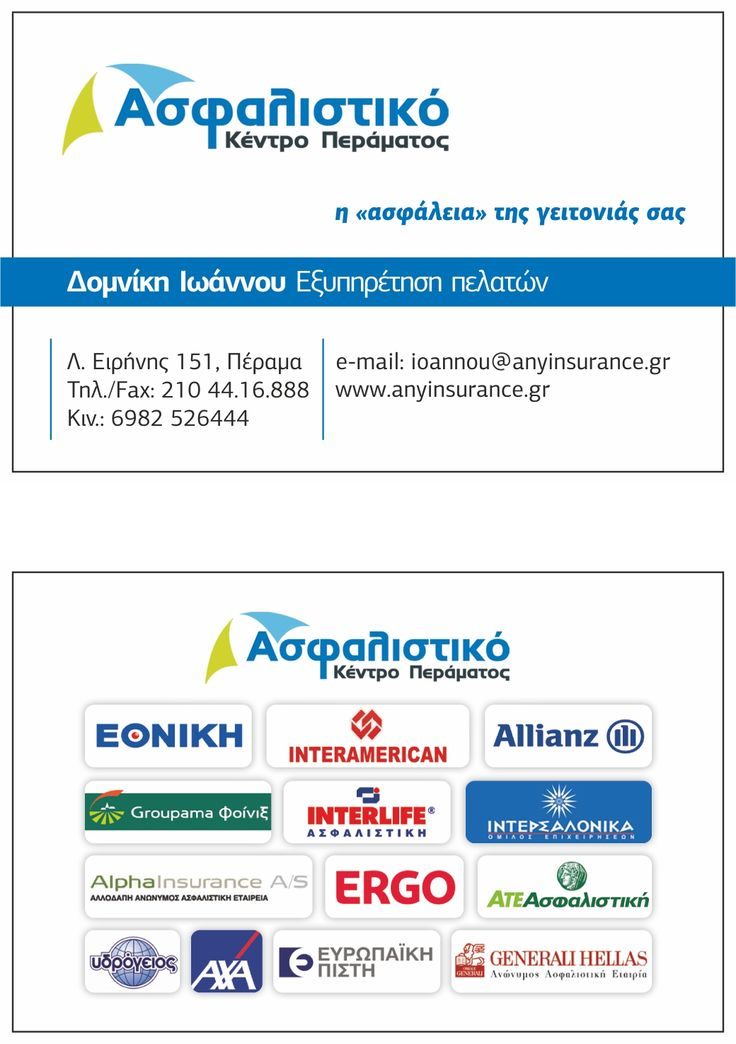 card for insurance office