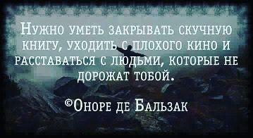 Полностью согласен  Даль только то  что кино появилось после смерти Бальзака  так ничего   Плохо только то  что люди повторяют чужие ошибки и при этом гордятся  что умнее всех.  #этожизнь #praha #cz #prague #czechrepublik #чехия #лето #прага #бальзак #кино