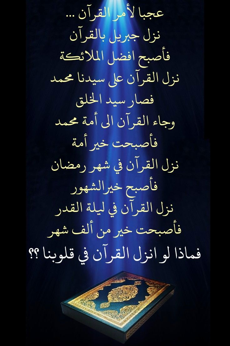 Pin By Sura On حكم أقوال شعر Cool Words Words