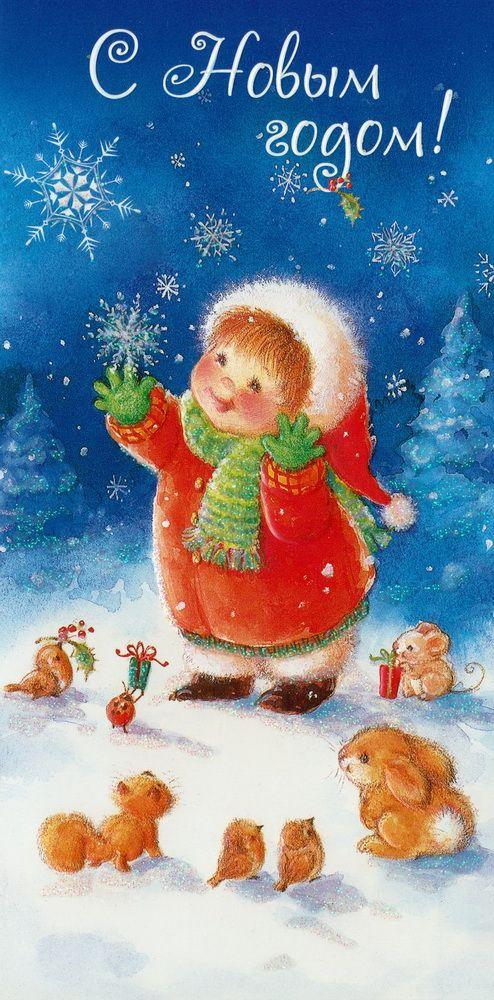 Фото детские новогодние открытки, картинках животное открытки