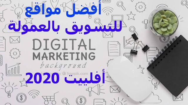 أفضل مواقع للتسويق بالعمولة أفلييت سنة 2020 In 2020 Marketing Sites Marketing Digital Marketing