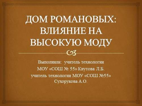 Презентация по технологии - Дом Романовых: влияние на высокую моду
