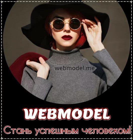 Работа с высокой оплатой.   http://webmodel.me/
