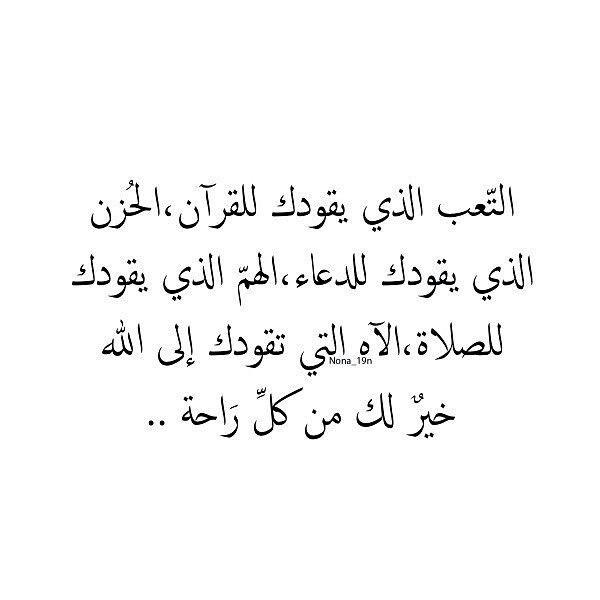 Pin By Lamya On Quotes Sayings Islamic Quotes Inspirational Quotes Quotes
