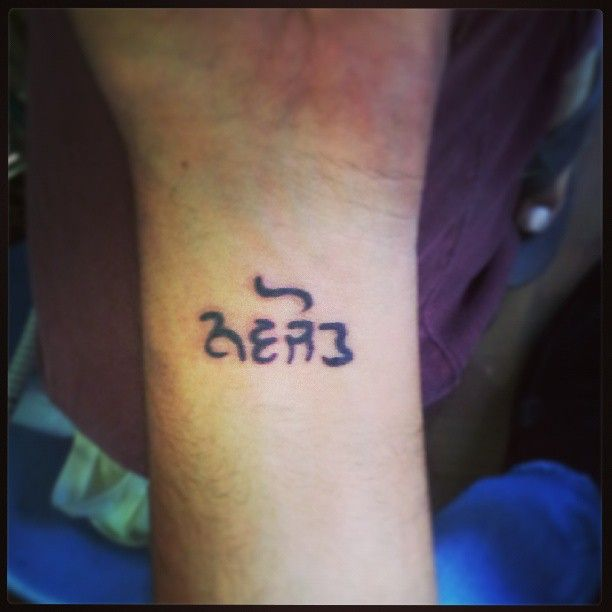 name #tattoo #arm #font #forever #love #punjabi #pride