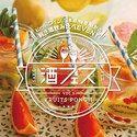 フルーツポンチの酒フェスが浜松町で開催-  シャリシャリの氷を合わせた新感覚カクテルが飲み放題 | ファッションプレス