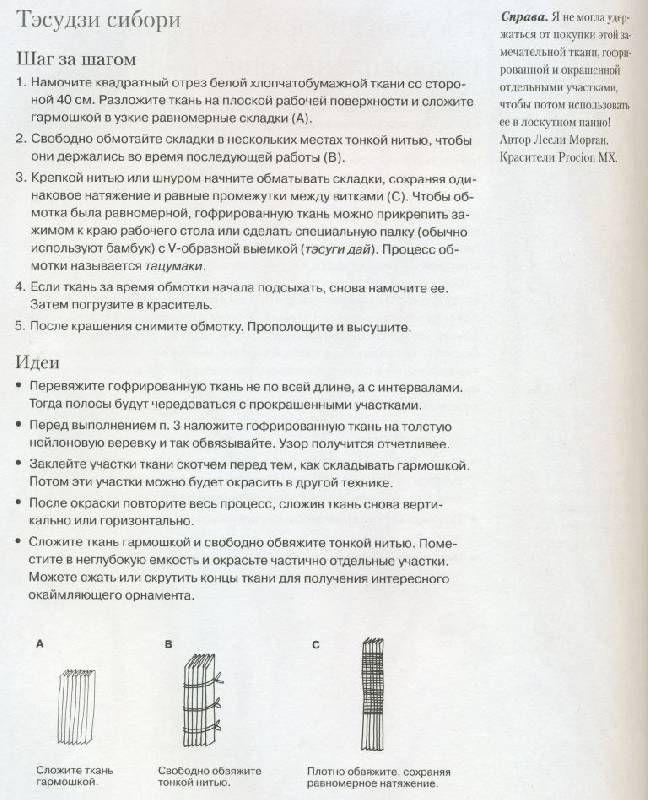 Иллюстрация 8 из 20 для Японский батик. Техника сибори - Дженис Ганнер | Лабиринт - книги. Источник: ТТ