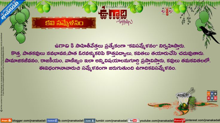 ఉగాది-కవి సమ్మేళనం Telugu Beautiful Ugadhi Quotes with Photos, New Latest Telugu Ugadhi Photos, Telugu Ugadhi Quotations, Latest Telugu Ugadhi Images, Telugu 2015 Ugadhi Greetings, Latest manmada Namasamvasthara Ugaadhi Quotes,  Here is a 2015 ugadi Telugu Quotes with Nice Images. jnanakadali Ugadi Quotes. Nice Telugu  Ugadi Messages for WhatsApp Telugu Ugadi Quotes Pictures Online. Telugu New Year Ugadi Quotations Online. Nice Ugadi New Year Quotes Images Online.