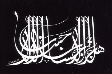 هل جزاء الاحسان الا الاحسان}.. سورة الرحمن, اية 60}  Isn't the reward for goodness, goodness itself?  the Qura'an ,surat al-Rahman-60-