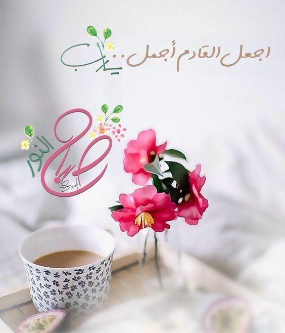 صباح الخير صباح الرضا صباح النور صباح السعادة مجلة رجيم Good Morning Arabic Good Morning My Love Good Morning Beautiful Images