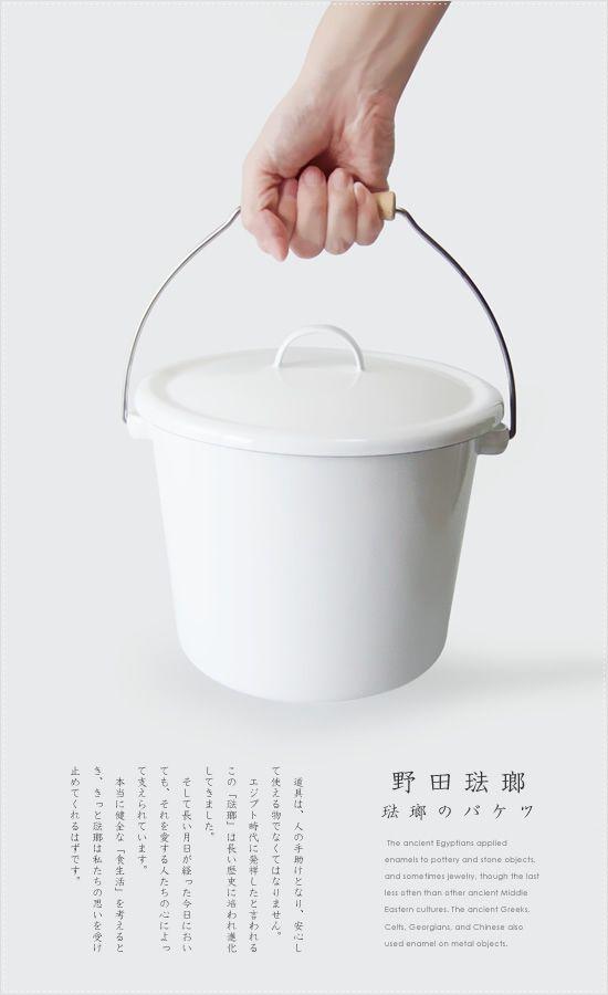 野田琺瑯 限定生産・ホーローのフタ付きバケツ(トップイメージ:1)