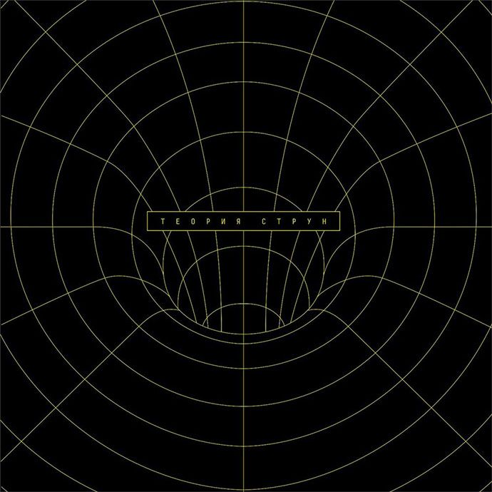 Рецензия на альбом | Чайф — Теория струн (2017) - http://rockcult.ru/review/chaif-teoria-strun-2017/