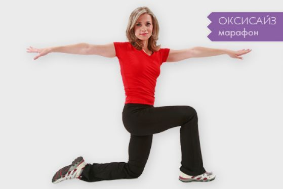 Оксисайз онлайн с Мариной Корпан // 5-7 день // Увеличиваем нагрузку на ягодицы и бедра :: Оксисайз-марафон для похудения с Мариной Корпан - гарантированный результат за 2 недели! :: Цели и программы :: JV.RU