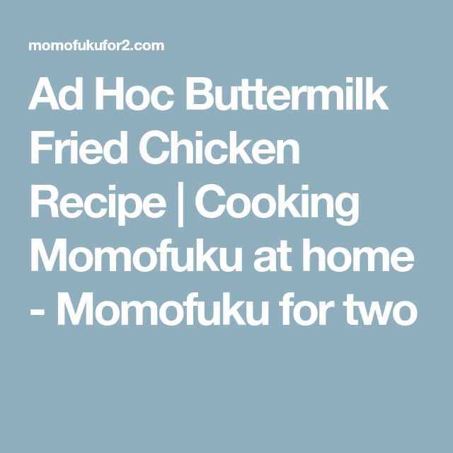 Ad Hoc Buttermilk Fried Chicken Recipe | Cooking Momofuku at home - Momofuku for two