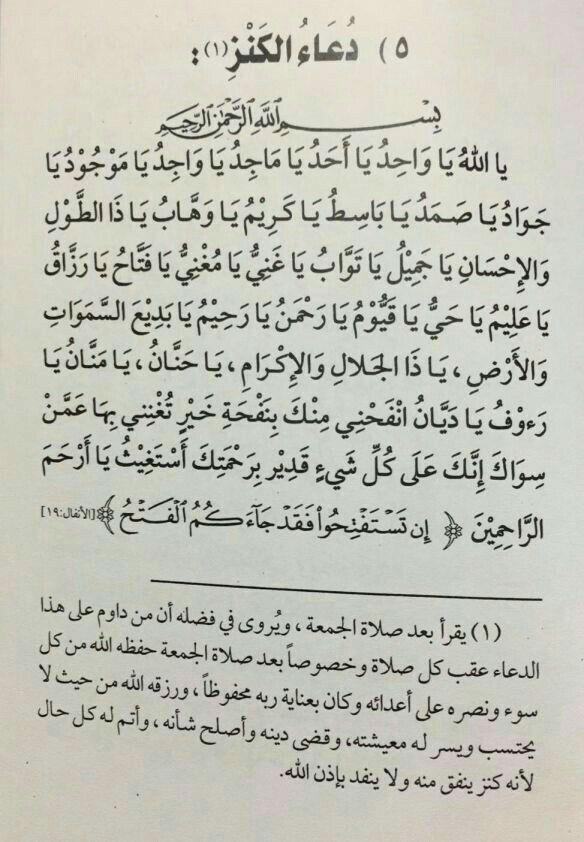 دعاء الكنز للغنى وقضاء الدين Islamic Phrases Islamic Quotes Islamic Inspirational Quotes