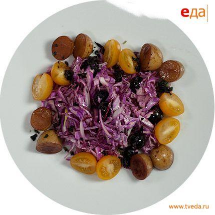 Фиолетовый салат