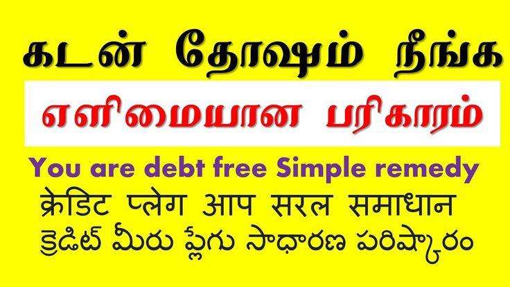You are debt free Simple remedy கடன் தோஷம் நீங்க  எளிமையான பரிகாரம்