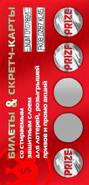 Лотерейные билеты со стираемым защитным слоем, скретч-карты для акций