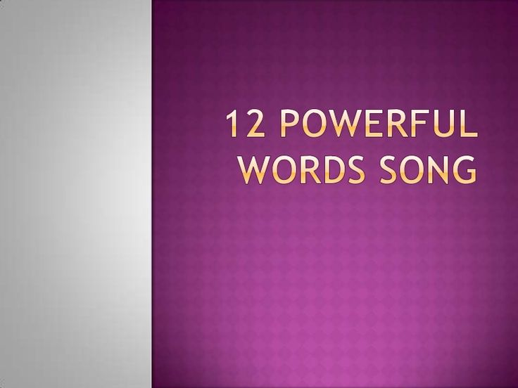 12-powerful-words-song by samantha1001 via Slideshare