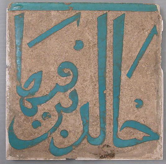 Tile, 13th century, Iran
