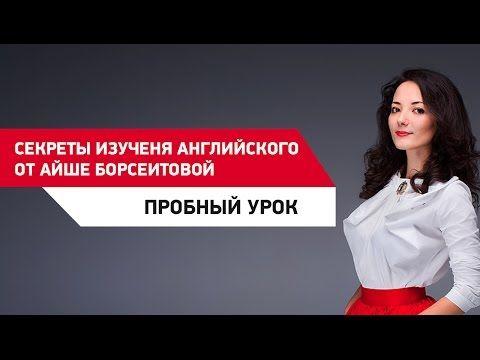 Пример как объясняется грамматика в методике Айше - YouTube