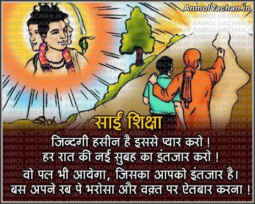 Sai Shiksha Sai Baba Quotes in Hindi With Images | Places to Visit ...