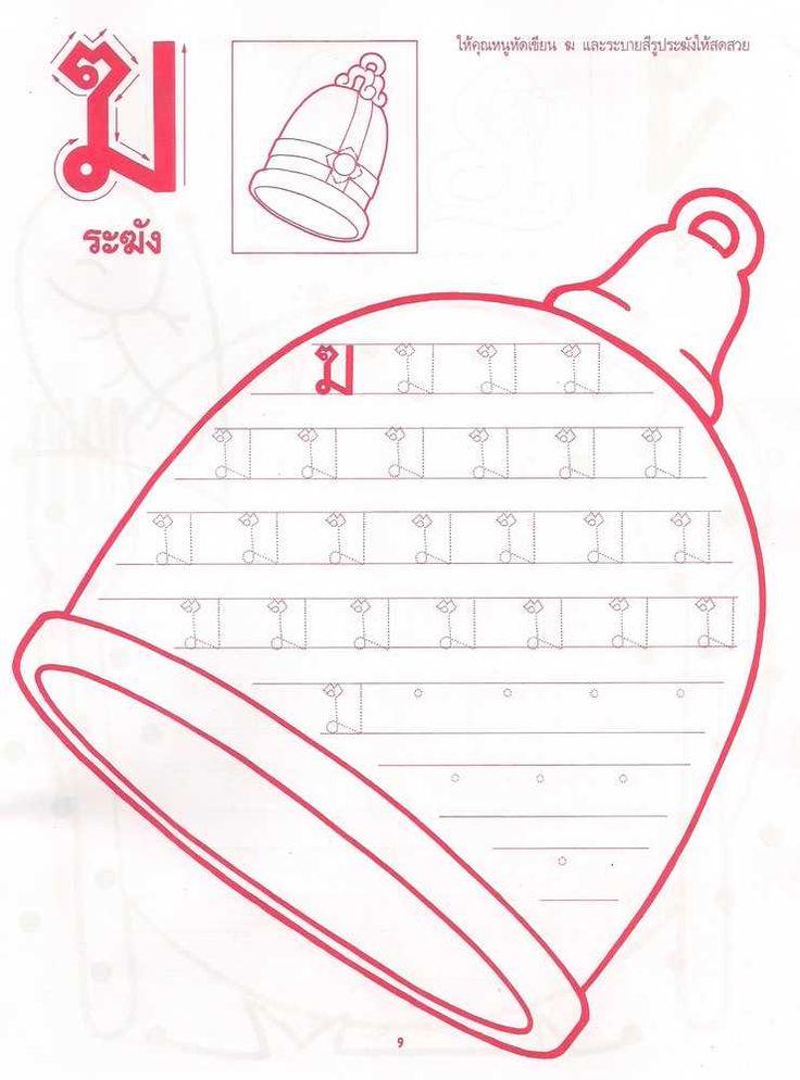 Apprendre crire lalphabet tha les consonnes apprendre crire lalphabet tha les consonnes pinterest malvernweather Choice Image