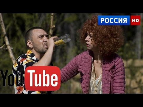 Комедии 2016 русские новинки - Европа – Азия - Русские фильмы 2016 года