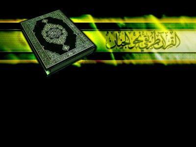 Quran Background Wallpaper