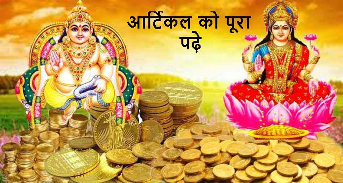 Dhanteras images and puja vidhi