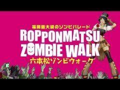 えっゾンビでマチオコシ六本松ゾンビウォーク  2017年8月19日に福岡市中央区六本松でゾンビを題材にした町おこしが開催されますよ  ショートフィルム撮影やゾンビコンパスタンプラリーなど様々なイベントもあるそうです  ご近所でのイベントなので楽しみ(  六本松ゾンビウォーク  http://zombie6.com/ tags[福岡県]