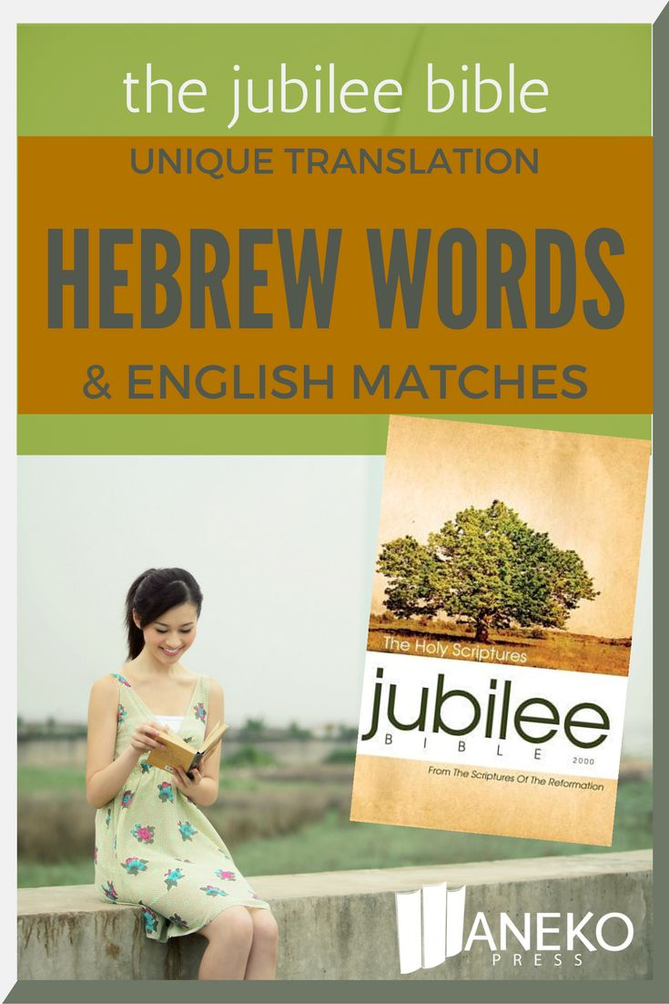 The Jubilee Bible is the only translation we know of that has each unique Hebrew word matched and mated with a unique English word so that the usage (number of occurrences and number of verses where the word occurs) sets forth a meaningful number pattern and a complete definition of what God means by each word.