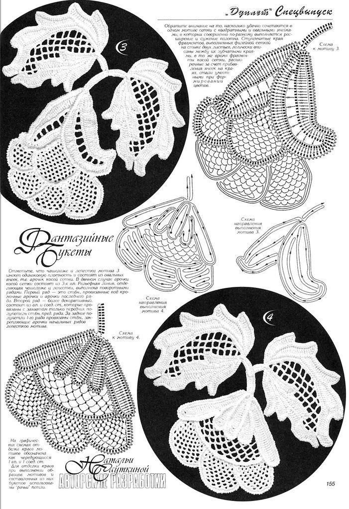 irish crochet motifs -листья и цветы