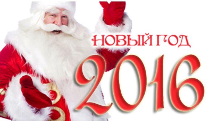ТИК ТАК новогодняя песня   Новогодние песни для детей и взрослых