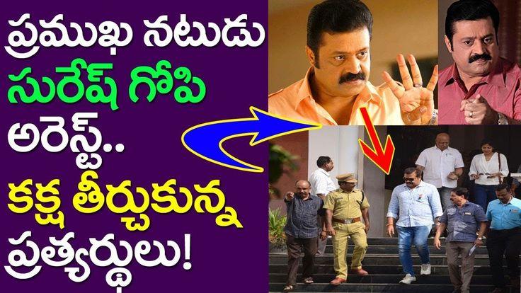 Malayalam Super Star Suresh Gopi Arrest| Politics| Car| Income Tax| Take...