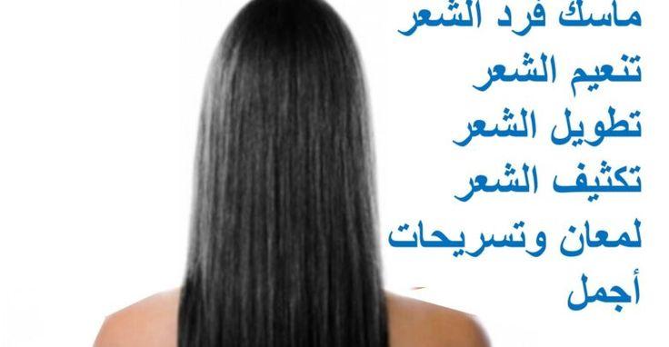 تنعيم الشعر وتطويله خلطات مجربة لكل امرأة Hair Styles Hair Long Hair Styles