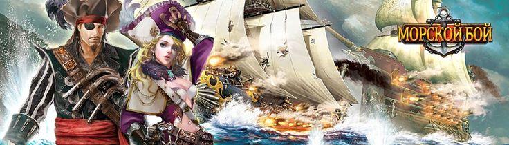 Морской бой  - шикарная онлайн игра. http://tidal-trek.rbkgames.com/play/?source=partner&partner_id=6181613  Действия игры происходят на просторах глубинных океанов и морей. Это настоящие морские баталии, что ждут вашего участия. По сюжету в XVI веке навигационная наука и технологии, а также судостроение рванули вперед, что открыло огромные возможности для обогащения людей и перевозки необходимых грузов. Но после смерти главного императора начались жесткие распри между графствами, что…