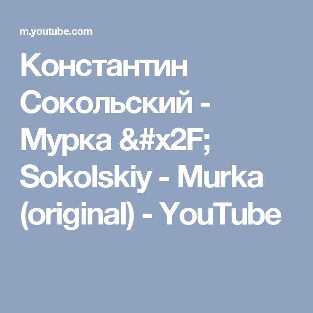 Константин Сокольский - Мурка / Sokolskiy - Murka (original) - YouTube