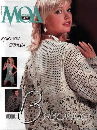 Журнал мод 471 - Patricia Seibt - Picasa Web Albums