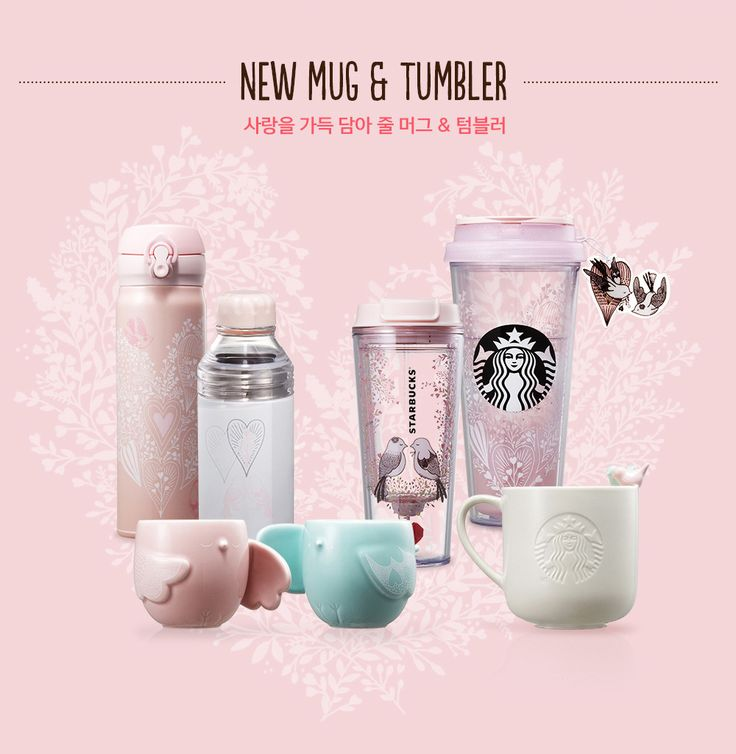 Starbucks Korea St Valentineu0027s Day 2016 Limited Edition Tumbler And Mug